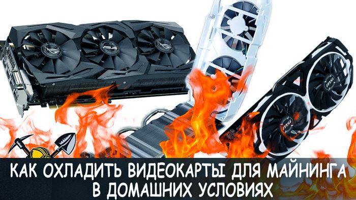Как охладить видеокарты для майнинга в домашних условиях