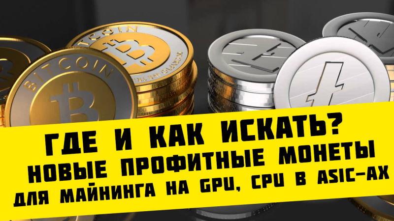Где и как искать новые профитные монеты для Майнинга